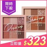 1028 調眼色限量眼彩盤(10.5g) 款式可選【小三美日】$420
