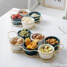 水果盤 干果盤零食盤小碟子瓜子盤水果拼盤個性四格分格小吃盤創意堅果盤 618購物節
