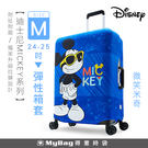 Deseno 防塵套 迪士尼 微笑米奇 M號 防刮彈性布行李箱箱套 適用24~25吋行李箱 B1129-0005SB 得意時袋