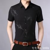 印花襯衫~中年男士短袖襯衫印花色免燙抗皺冰絲襯衣碎花真絲綢緞花紋土上衣