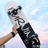 燃點四輪滑板初學者青少年公路刷街成人代步男女生專業雙翹滑板車 igo 台北日光