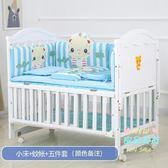 嬰兒床 嬰兒床拼接大床納木寶寶歐式白色多功能搖籃bb睡新生兒童髮帶蚊帳T 4色