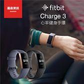 fitbit Charge 3 藍芽行動穿戴裝置 運動手環 黑色 灰色 原廠公司貨