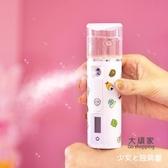 蒸臉機 補水噴霧儀小型隨身學生可愛抖音少女便攜式手持蒸臉器充電款 2色