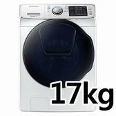 ★108/5/31前回函贈三星平板~  Samsung 三星 WD17N7510KW 17kg  洗脫烘 洗衣機 AddWash 潔徑門系列