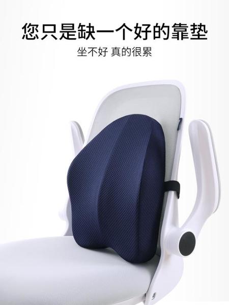 護腰靠墊辦公室腰靠汽車椅子靠背墊孕婦腰墊座椅靠背久坐腰枕靠枕 果果輕時尚