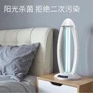 紫外線殺菌消毒燈殺菌燈家用臭氧殺菌燈移動...