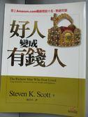 【書寶二手書T5/投資_JRK】好人變成有錢人_史帝芬.史考特