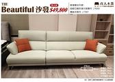 直人木業- Beautiful系列 保固三年/高品質/可訂製設計師沙發(一字型)