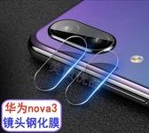 兩片裝 華為 Nova 3 Nova 3i 高清 6D 鏡頭保護膜 後攝像頭 保護貼 防刮 全覆蓋 柔性 鏡頭膜 鏡頭貼