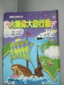 【書寶二手書T9/少年童書_WEN】人類偉人的行動_李禎祥