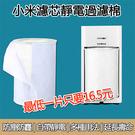 DIY小米静電棉  靜電過濾棉 空氣清淨...