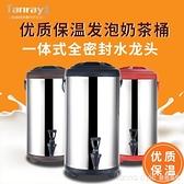 奶茶桶冷熱飲茶桶糖水保溫桶不銹鋼塑料商用大容量奶茶店專用 全館新品85折