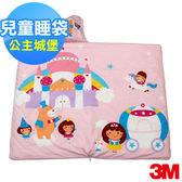 【3M專櫃】新絲舒眠抑蹣-兒童睡袋(公主)