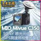 【真黃金眼】Mio MiVue C350...