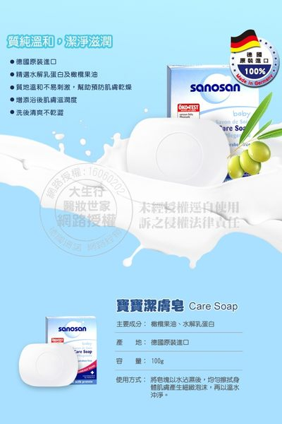 德國sanosan珊諾--寶寶潔膚皂100g德國  銷售第一 ◆醫妝世家◆現貨供應