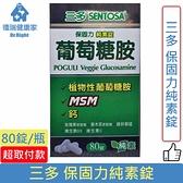 三多 保固力純素錠 80錠/瓶◆德瑞健康家◆