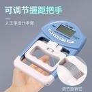 握力計測試儀中考專用測力計成人學生智慧可調節錶電子計數握力器 深藏blue