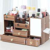 創意大號木制桌面化妝品收納盒化妝盒飾品盒抽屜式帶鏡子 年終狂歡