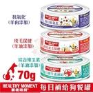 *KING*【單罐】Healthy Moment關健時刻 每日補給餐罐70g 特別添加機能營養 狗罐頭