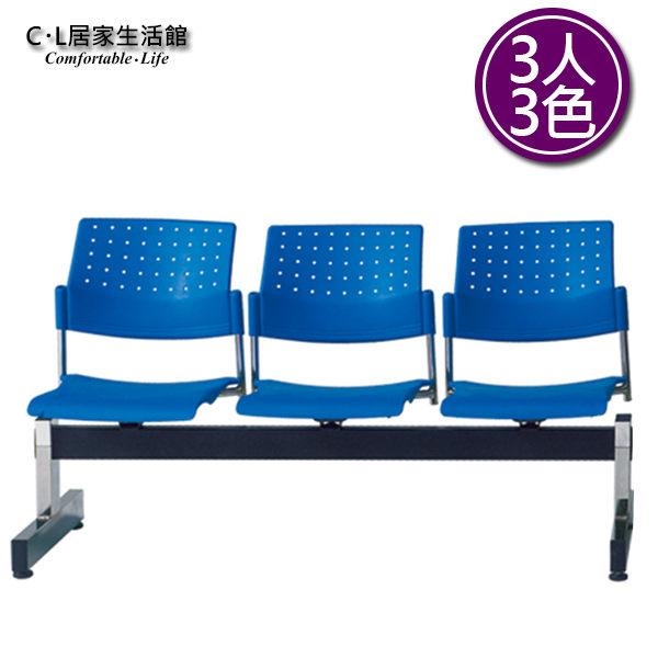 【 C . L 居家生活館 】Y196-7 EK雅妮斯排椅(3色)- 3人座/等候椅/候車椅/公共座椅