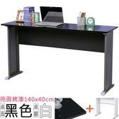 Homelike 格雷140x40工作桌 亮面烤漆 黑桌面/白腳