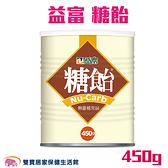 益富 糖飴 450g 熱量補充品 流質飲食