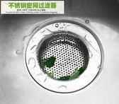 廚房水槽洗菜盆專用不銹鋼水池排水口過濾網過濾器地漏蓋【端午節好康89折】