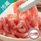 台糖豬肉絲1盒(250g+-5%/盒)【愛買冷藏】