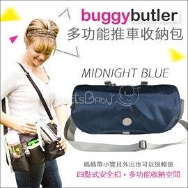 美國buggy butler 多功能收納包/推車置物袋/掛袋-藍色(暗夜藍)[衛立兒生活館]