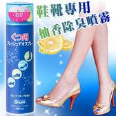 【Mandom】鞋靴專用柚香除臭噴霧(清爽除菌)