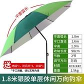 釣魚傘大釣傘萬向防雨
