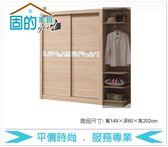 《固的家具GOOD》120-3-AA 原切橡木5尺衣櫥/不含轉角置物櫃【雙北市含搬運組裝】