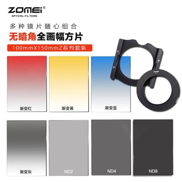 相機濾鏡 卓美方形濾鏡 GND0.9 1.2漸變鏡 100mm減光鏡 漸變灰藍紅橙 適用佳能尼康單反 薇薇