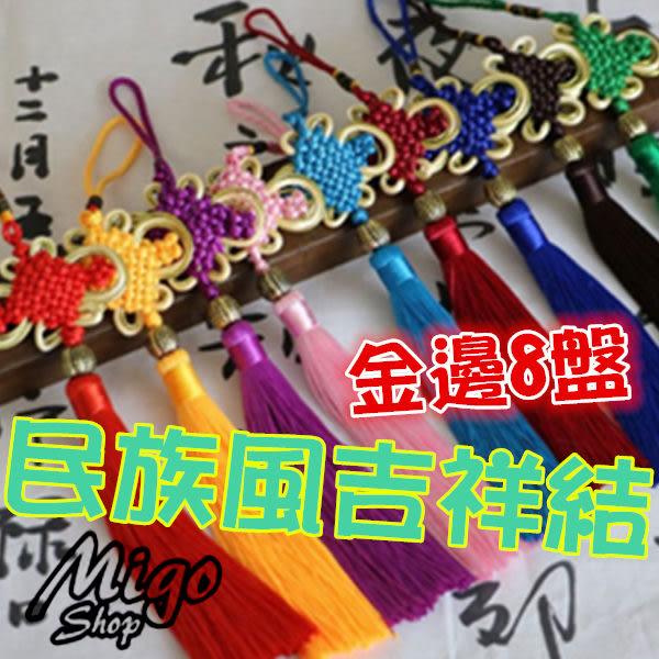 【民族風吉祥結/金邊8盤】中國結掛件喜氣裝飾帶流蘇金邊8盤富貴吉利