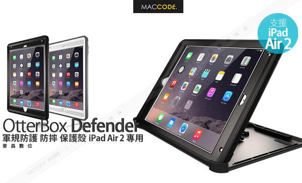 OtterBox Defender 防禦者 iPad Air 2 防摔 防震 保護殼 附立架