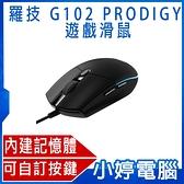 【限時3期零利率】全新 Logitech 羅技 G102 PRODIGY 遊戲滑鼠
