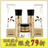 【三件79折】韓國 3WC 名品漢方人參松茸保濕 化妝水 化妝乳125ml 面霜55ml 單瓶