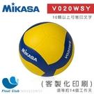MIKASA 螺旋型軟橡膠排球 橡膠排球 室內 / 室外球 黃藍色5號 客製化 免費印字 10入 MKV020WSY 原價4800元