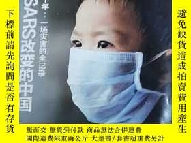 二手書博民逛書店三聯生活周刊罕見總725 SARS改變的中國Y4590