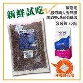 【新鮮試吃】威洛司 嚴選成犬天然糧-羊肉餐.燕麥&糙米750g分裝包 -210元 (T001B03-0750)