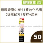 寵物家族*-德國竣寶GIMPET雙效化毛膏(挑嘴配方)麥芽+起司50g