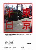 (二手書)半日東京:SLOW TOKYO 一日不足夠,半日也幸福。