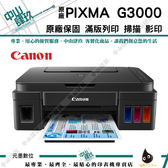 Canon PIXMA G3000 原廠大供墨無線複合機【可加購墨水登入送保固】