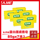 【a.me】蛋白護膚香皂85g (7件組)