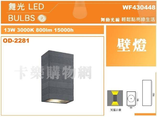 舞光 OD-2281 LED 13W 3000K 黃光 全電壓 戶外 方狐壁燈_WF430448