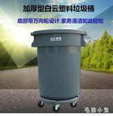 圓形垃圾桶80L加厚塑料環衛垃圾筒帶輪有蓋垃圾箱 ys9961『毛菇小象』
