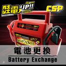 各產品電池電瓶更換服務/哇電/雷神/電力...