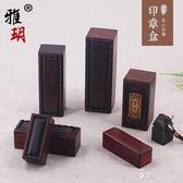 印章盒子收納裝放書法實木質小號便攜式中國風木制單個復古長方形  享購