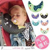 韓版汽車安全帶護枕 安全座椅頸枕